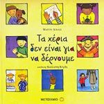 ΤΑ ΧΕΡΙΑ ΔΕΝ ΕΙΝΑΙ ΓΙΑ ΝΑ ΔΕΡΝΟΥΜΕ Children's Literature, Classroom Organization, Bullying, Activities, Comics, Logos, Frame, Projects, Behavior