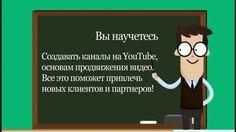 Как создать канал на YouTube. Мастер-класс