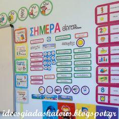 Ιδέες για δασκάλους:Ο βοηθός της ημέρας! Kindergarten Focus Walls, Kindergarten Songs, First Day School, Beginning Of School, School Classroom, Classroom Decor, Preschool Education, Preschool Ideas, Teaching Ideas