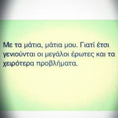 Relationship Quotes, Relationships, Qoutes, Me Quotes, Greek Quotes, Favorite Quotes, Friendship, Poetry, Cards Against Humanity