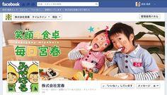 株式会社宮春様 Facebook カバー画像