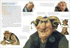 """Brian Pilkington. Nacido el 20 de julio de 1950 en Liverpool (Inglaterra) donde pasó su infancia. Desde hace veinte años vive en Islandia .Es conocido por sus dibujos de los famosos seres sobrenaturales de Islandia: los trolls. Su libro """"Enciclopedia de los trolls de Islandia"""" (1999) recibió el premio de la Junta de Turismo de Islandia. """"Trolls de Islandia"""" (2003) combina imágenes y texto para explicar los hábitos de los trolls islandeses, mezcla de folklore y sus originales aportes."""