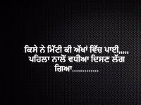 Quotes about life in Punjabi language Sad Life Quotes, Gurbani Quotes, Hindi Quotes On Life, Friendship Quotes, True Quotes, Punjabi Funny Quotes, Punjabi Attitude Quotes, Punjabi Love Quotes, Mood Off Quotes