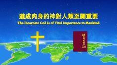 【東方閃電】全能神教會神話詩歌《道成肉身的神對人類至關重要》