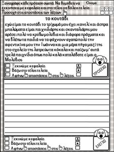 Greek Language, Speech And Language, Greek Writing, Back 2 School, School Themes, Primary School, Grade 1, Special Education, Therapy