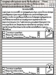 Greek Language, Speech And Language, Greek Writing, Back 2 School, School Themes, Grade 1, Special Education, Grammar, Fails