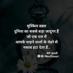 Hat gaya logo ke cahharey say nakab Hindi Quotes On Life, Motivational Quotes In Hindi, Poem Quotes, Heart Quotes, Positive Quotes, Life Quotes, Inspirational Quotes, Qoutes, Marathi Quotes