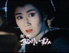 『加代(必殺仕事人Ⅲ)』鮎川 いずみさん 31歳 Actors & Actresses, Septum Ring, Drama, Cinema, Japanese, Izumi, Movies, Japanese Language, Films