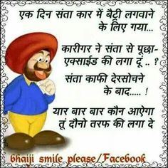 Jokes In Hindi, Cartoons, Funny, Fictional Characters, Animated Cartoons, Funny Jokes In Hindi, Cartoon, Wtf Funny, Comic Book