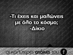 Favorite Quotes, Best Quotes, Funny Quotes, Funny Greek, Fake Love, True Feelings, Try Not To Laugh, Greek Quotes, True Words
