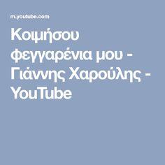 Κοιμήσου φεγγαρένια μου - Γιάννης Χαρούλης - YouTube Youtube, Youtubers, Youtube Movies
