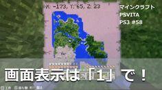 マインクラフト【PSVITA/PS3 実況 #58】地図の下の方が見えにくいときは ※使用シードの各種座標は概要欄に
