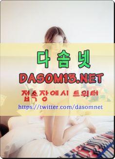 부평오피 마포오피『다솜넷∥dasom13.net』동탄안마 수원건마