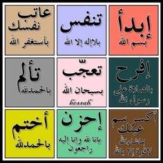 يارب Allah, Arabic Calligraphy, Learning, Live, Everything, Studying, Teaching, Arabic Calligraphy Art, Onderwijs