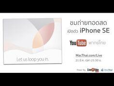 Popular Right Now - Thailand : ถายทอดสดงานเปดตว iPhone 7 เวอรชนพากยไทย http://www.youtube.com/...