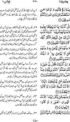 Irfan ul Quran  Part #: 11 (YaAAtathiroona)  Page 320