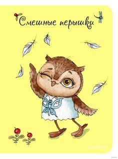 "Notepad series ""Owls by Inga Paltser"" (Eksmo publishing) Format: 75x100/32 View series at Eksmo website"