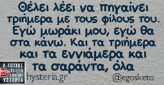 Funny Wedding Speeches, Greek Quotes, Kai, Otaku, Periodic Table, Funny Quotes, Messages, Humor, Funny Things