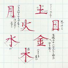 今日から3月。 . . #3月#曜日#一週間 #字#書#書道#ペン習字#ペン字#ボールペン #ボールペン字#ボールペン字講座#硬筆 #筆#筆記用具#手書きツイート#手書きツイートしてる人と繋がりたい#文字#美文字 #calligraphy#Japanesecalligraphy