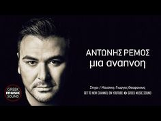 Greek Music, News Channels, Youtube, Movies, Movie Posters, Paddles, Films, Film Poster, Cinema