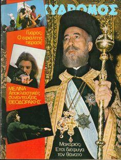 ΤΑΧΥΔΡΟΜΟΣ Νο. 1060 (ΑΥΓ. 1974) Old Greek, Cyprus, Magazine Covers, Magazines, History, Celebrities, Vintage, Journals, Historia