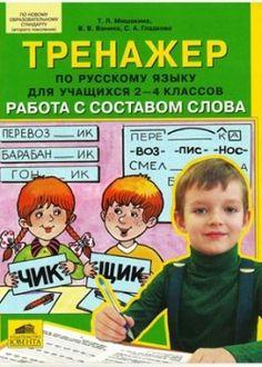 Тренажёр по русскому языку для учащихся 2-4 классов. Работа с составом слова