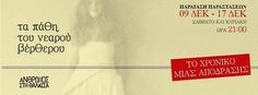 "H ομάδα ΑΝΘΡΩΠΟΣ ΣΤΗ ΘΑΛΑΣΣΑ παρουσιάζει την παράσταση  ""ΤΑ ΠΑΘΗ ΤΟΥ ΝΕΑΡΟΥ ΒΕΡΘΕΡΟΥ. Το χρονικό μιας απόδρασης"". Ομάδα ΑΝΘΡΩΠΟΣ ΣΤΗ ΘΑΛΑΣΣΑ. Σκηνοθεσία Κλαίρη Χριστοπούλου.  Βοηθός σκηνοθέτη Θένια Χριστάκου. Αίθουσα Μάντεως Τειρεσία."