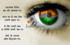 Beautiful Indian Happy Independence Day Images in English Hindi August 1947 whatsapp HD flag wallpaper, Patriotic Swatantra diwas Wishes Msg Happy Independence Day Images, Indian Army Quotes, August 15, Wish