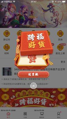 Game Design, Icon Design, Web Design, Chinese New Year Card, Pop Up Ads, Red Packet, Promotional Design, Aesthetic Pastel Wallpaper, Web Layout