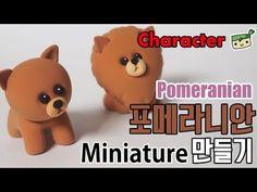 강아지 미니어쳐/포메라니안 캐릭터 미니어쳐 Pomeranian miniature [고무인간] - YouTube