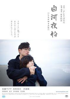 2015.6.4 白河夜船 Shirakawayofune★★★