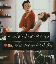 Poetry Quotes In Urdu, Best Urdu Poetry Images, New Quotes, Love Romantic Poetry, Romantic Love Quotes, Sad Words, True Words, Hand Art Kids, Sweet Love Quotes
