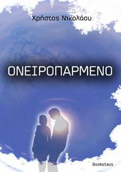 Ονειροπαρμένο Book Covers, Books, Libros, Book, Book Illustrations, Cover Books, Libri