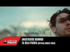 YouTube Music Songs, Music Videos, Video Caption, Greek Music, Man Crush, Lyrics, Author, Youtube, Album