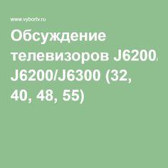 Обсуждение телевизоров J6200/J6300 (32, 40, 48, 55)