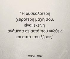 Quotes greek crazy new Ideas Greek Quotes, Wise Quotes, Happy Quotes, Funny Quotes, Inspirational Quotes, Qoutes, Big Words, Greek Words, Clever Quotes