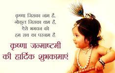 Happy Krishna Janmashtami Wishes in Hindi, Shayari SMS Msg in English Janmashtami In Hindi, Janmashtami Status, Janmashtami Images, Janmashtami Wishes, Happy Janmashtami, Krishna Janmashtami, Janmashtami Wallpapers, Love Quotes For Girlfriend, Status Hindi