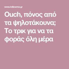 Οuch, πόνος από τα ψηλοτάκουνα; Το τρικ για να τα φοράς όλη μέρα