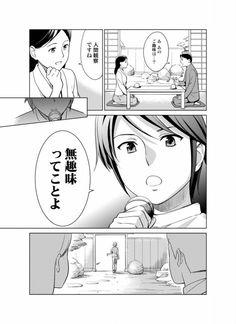 Cool Words, Jokes, Wisdom, Manga, Comics, Illustration, Funny, Anime, Humor