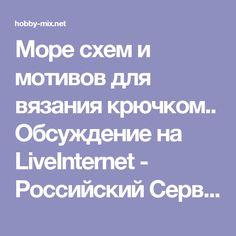 Moрe схем и мотивов для вязания крючком.. Обсуждение на LiveInternet - Российский Сервис Онлайн-Дневников