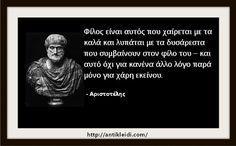 Η φιλία κατά τον Αριστοτέλη: Τρία τα είδη της, μόνο το ένα αξίζει πραγματικά - kavalarissa.eu