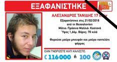 Τα πάντα για τον άνθρωπο         : Νεκρός βρέθηκε ο 17χρονος που είχε εξαφανιστεί στη...