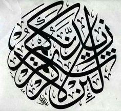 Islamic calligraphy لئن شركتك لازيدنكم