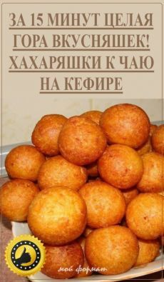 Хахаряшки к чаю на кефире patterns afghan patterns crochet patterns afghan scarf blanket Breakfast Cake, Breakfast Recipes, Potato Croquettes, Photo Food, Breast Recipe, Seafood Dishes, Chocolate Desserts, How To Cook Chicken, Tasty Dishes