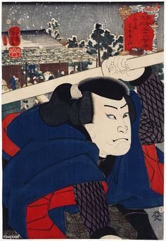 The actor Miyamoto Musashi 1852 The Japanese title is 'Mukojima miyamoto musashi' from the series 'Toto ryuko sanjuroku kaiseki' Ukiyoe woodblock. Japanese Artwork, Japanese Prints, Japanese Painting, Miyamoto Musashi, Kuniyoshi, Art Japonais, Samurai Art, Stock Art, Woodblock Print