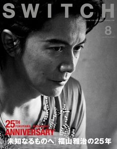 Amazon.co.jp: SWITCH Vol.33 No.8 [未知なるものへ] 福山雅治の25年: 本