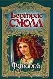 Филиппа. Начните читать книги Смолл Бертрис в электронной онлайн библиотеке booksonline.com.ua. Читайте любимые книги с мобильного или ПК бесплатно и без регистрации.