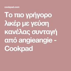 Το πιο γρήγορο λικέρ με γεύση κανέλας συνταγή από angieangie - Cookpad