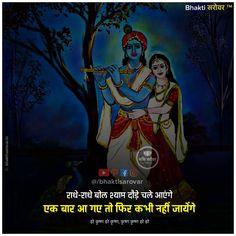 #bankebihari #vishnu #Radhastami #mathuravrindavan #barsana #nandgaon #premmandir #narayan #hari #venkatesh #lord #tirupati #spirituality #bhakti #vrindavan #shreekrishna #harekrishna #jagannath #dwarkadhish #bankebihari #BhaktiSarovar Radha Krishna Love, Shree Krishna, Lord Krishna, Krishna Mantra, Krishna Quotes, Lord Shiva Hd Images, Vedic Mantras, Gods Grace, Facial Tips