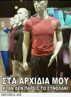 αστειες εικονες με ατακες Greek Memes, Funny Greek Quotes, Big Cats Art, Are You Serious, Funny Times, Sarcastic Humor, Just Kidding, Just For Laughs, Funny Photos